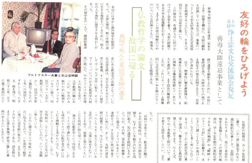 from Jodo Shinbun newspaper - visit Kitayama Hiroaki (brother of Junyu) in Czech Republic and Germany